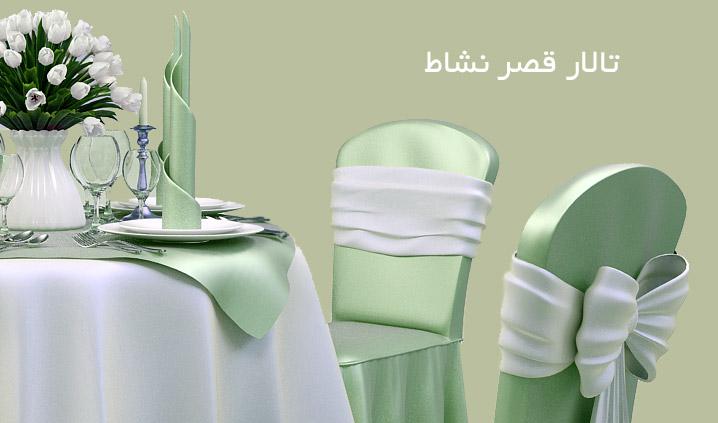 تالار عروسی قصر نشاط