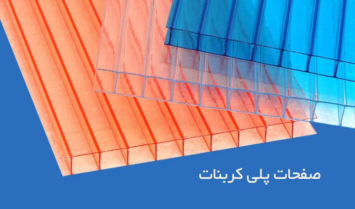 ایرانگان | صفحات پلی کربنات - 14948در صورت فعال شدن آگهی خبرم کن