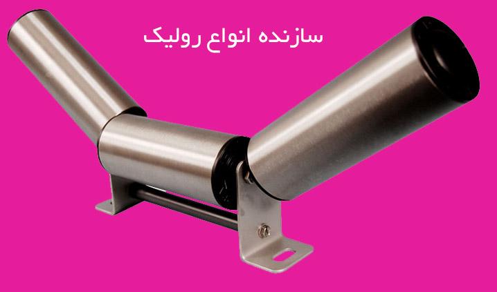 ایرانگان | سازنده انواع رولیک - 16779در صورت فعال شدن آگهی خبرم کن