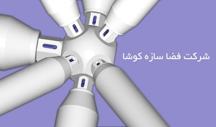ایرانگان | شرکت فضا سازه کوشا - 18096در صورت فعال شدن آگهی خبرم کن. موبایل : ایمیل : ارسال. شرکت فضا سازه کوشا