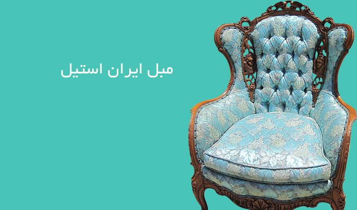 مبل ایران استیل - 18515   ایرانگان