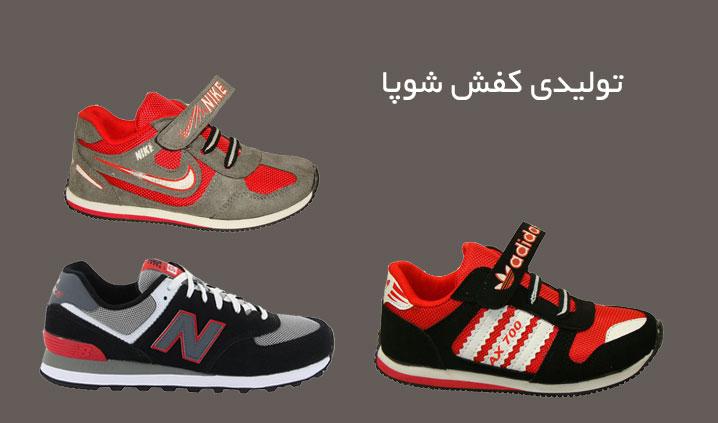 تولید کفش اسپرت بچه گانه - 253420 | ایرانگانتولید کفش اسپرت بچه گانه