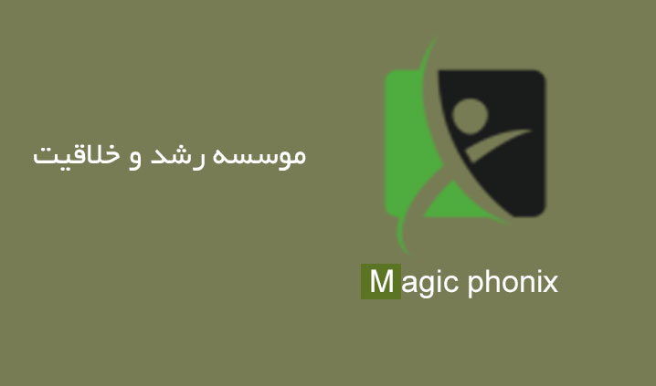 پک کودک magic fonix