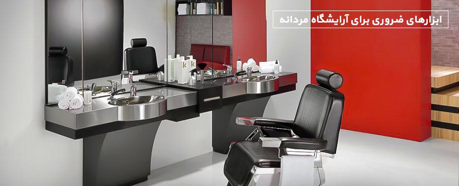 زمانی که افراد قصد وارد شدن به دنیای آرایشگری را دارند باید ابزارهایی را تهیه کنند که بهترین تاثیر در عملکردشان را داشته باشد.