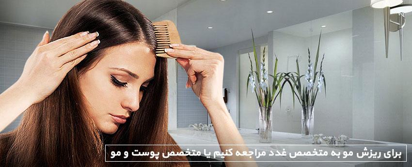 ریزش مو غدد