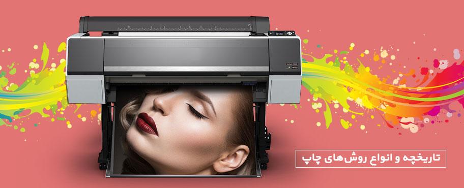 کلمه چاپ Printing از کلمه لاتین Premere به معنای فشار دادن میآید؛ زیرا تمامی انواع چاپ شامل فشار دادن یک چیز روی چیز دیگری میشود.