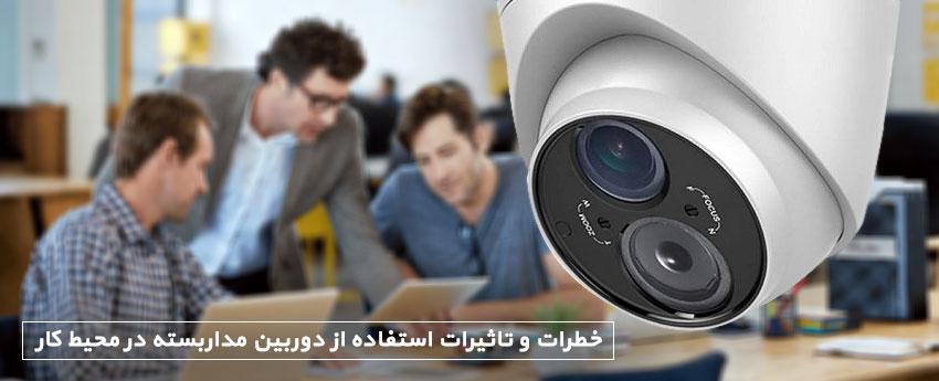 کارفرمایان برای جلوگیری از دزدی، خشونت و دیگر جرایم در محیط کار از دوربین مداربسته استفاده میکنند.