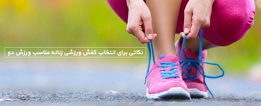 کفش ورزشی باید با پا متناسب و راحت باشد و به بیرون رفتن و دویدن کمک میکند.
