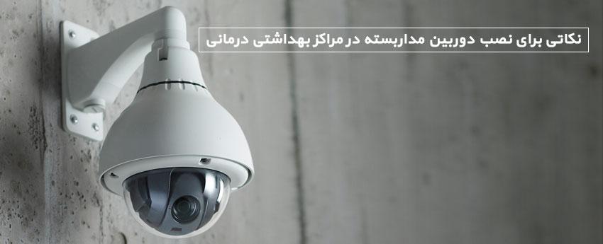 دوربین مداربسته بهعنوان بخشی از سیاست نظارتی و امنیتی مراکز بهداشتی درمانی درنظر گرفته میشود.